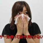 花粉症に有効なレーザー治療!副作用の心配はないの?