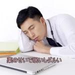 【必見!】花粉症の薬での眠気の副作用を軽くしたい方はアレグラ