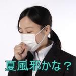 【注意】夏風邪と間違えやすいブタクサ花粉症の症状の3つの特徴