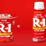 【Rー1で花粉症対策!】Rー1ヨーグルトが花粉症に効く理由!